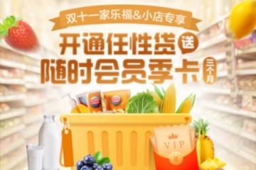 苏宁金融任性贷双十一联合家乐福、苏宁小店送随时会员