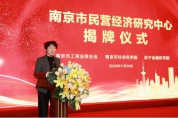 南京市民营经济研究中心揭牌 将为新南京建设提供智库服务