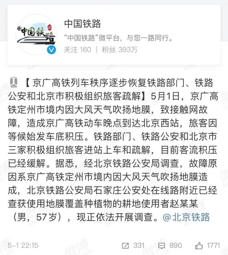 破案了京广高铁晚点的原因通报了