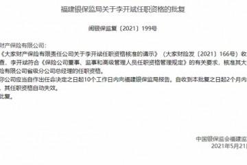 银保监会核准大家财险福建分公司总经理李开斌的任职资格