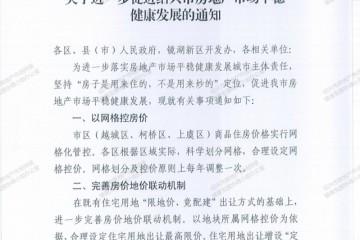 浙江绍兴再出调控绍4条市区商品住房价格实行网格化管控提高限售年限