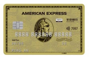 """""""自由旅行,不负热爱"""",平安银行美国运通金卡全新发布"""