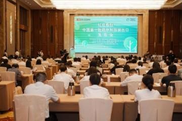 红豆股份中国第一批碳中和服装出口发布同时发起成立长三角碳中和服装供应链联盟