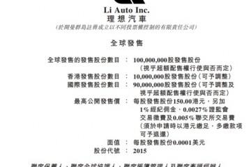 理想汽车8月3日起招股发售价最高150港元一手入场费15151港元